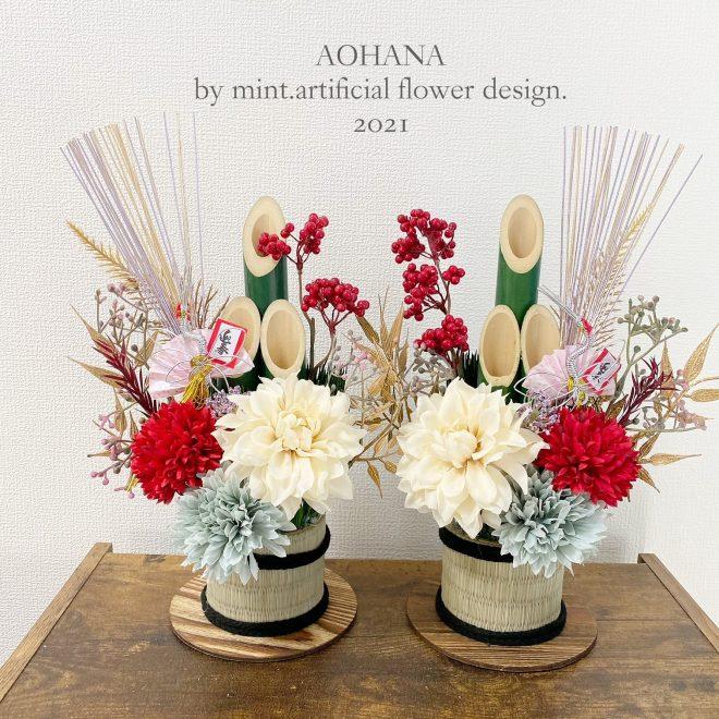 【2021年version.卓上門松】あけましておめでとうございます~造花専門店AOHANA