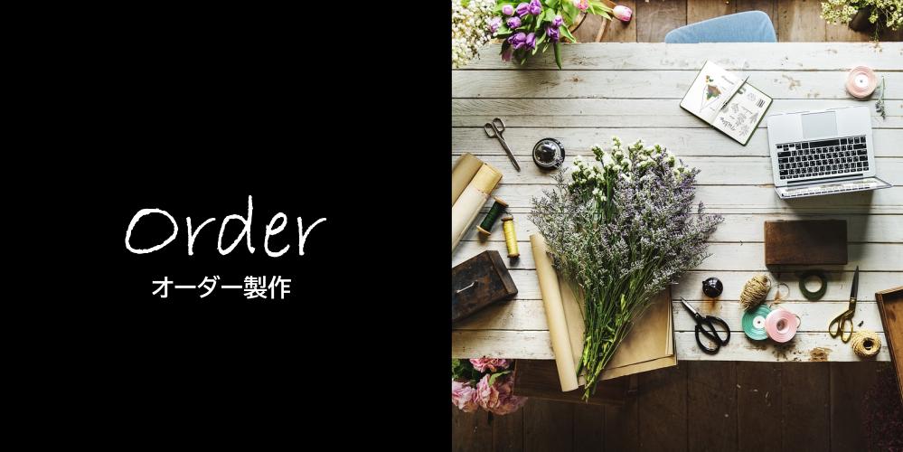造花アレンジオーダー製作|造花専門店AOHANA
