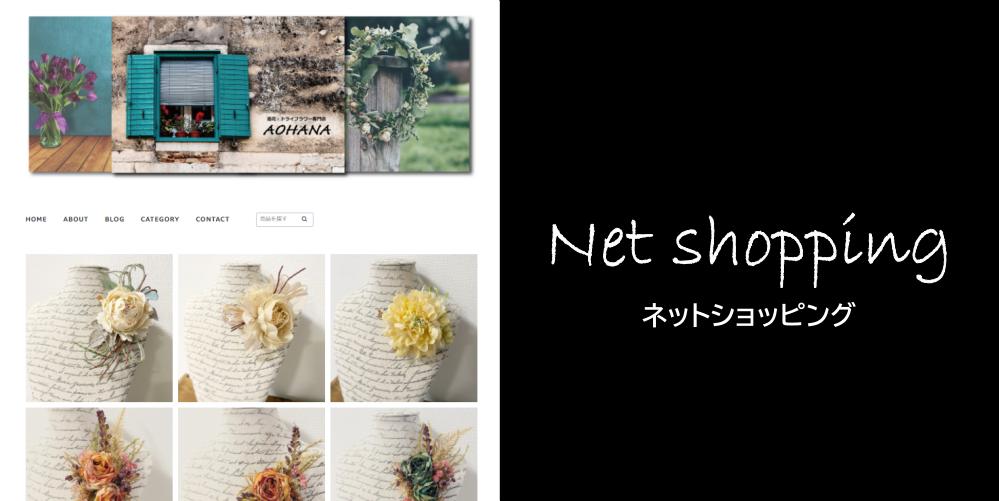 ネットショッピング|造花専門店AOHANA