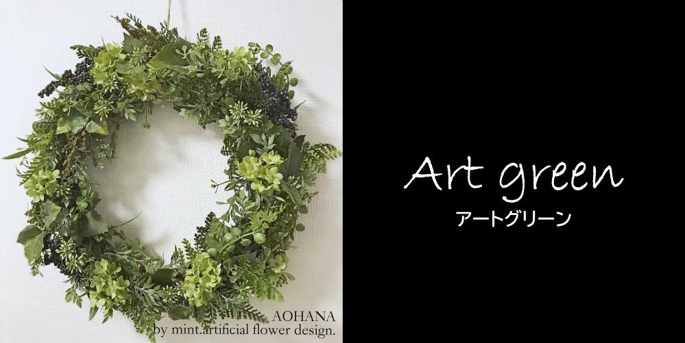 アートグリーン|造花専門店AOHANA