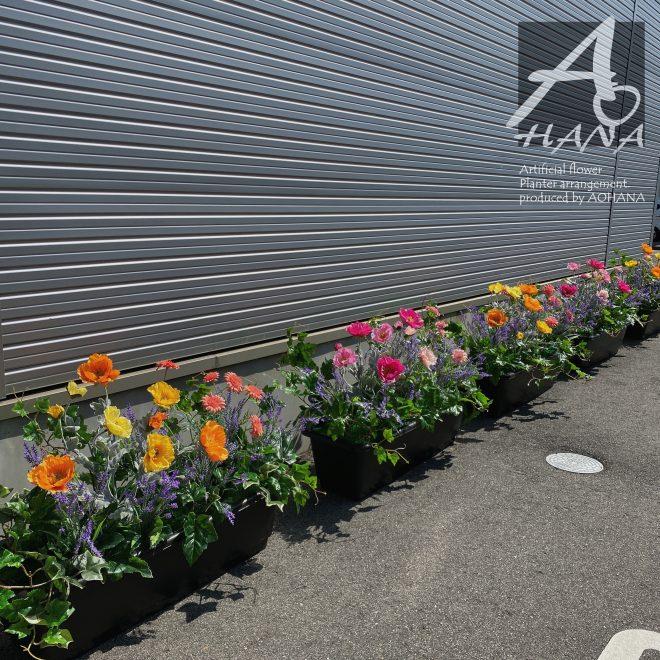 【造花装飾】プランターアレンジのオーダー製作