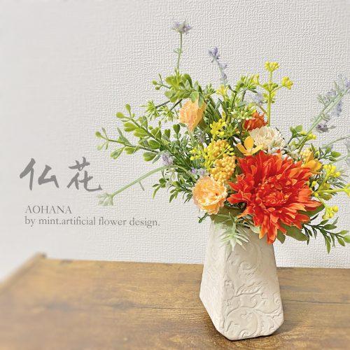 造花お供えアレンジ|造花専門店AOHANA