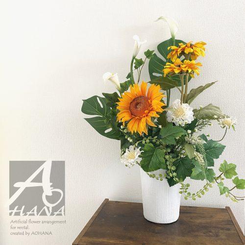 造花アレンジ<ひまわり> 造花専門店AOHANA